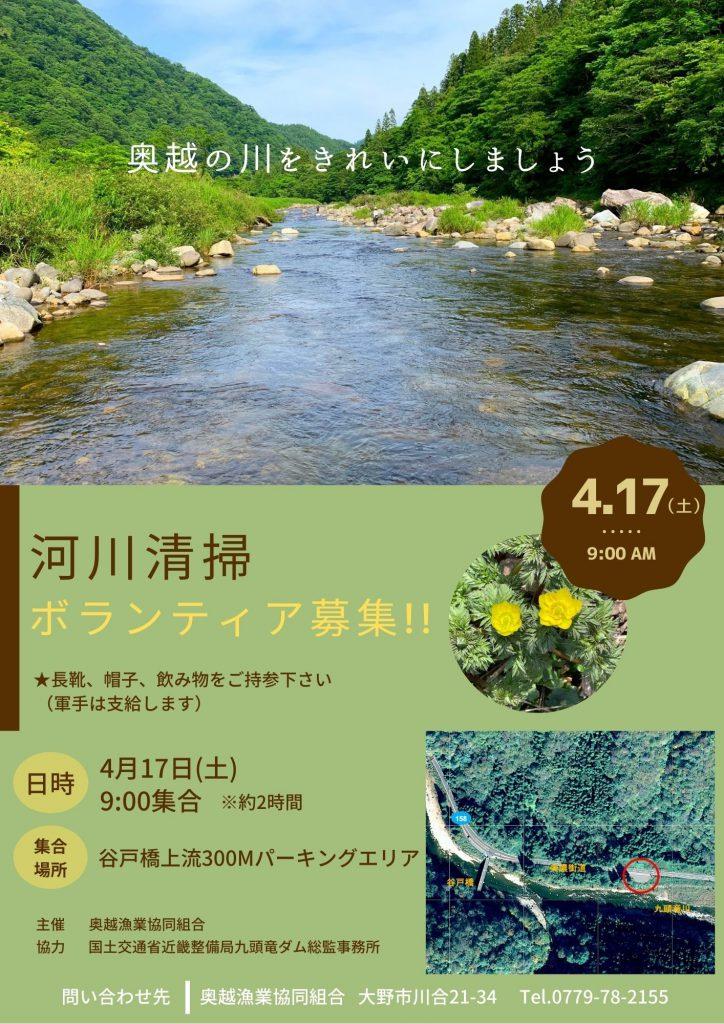 画像に alt 属性が指定されていません。ファイル名: 河川清掃-724x1024.jpg